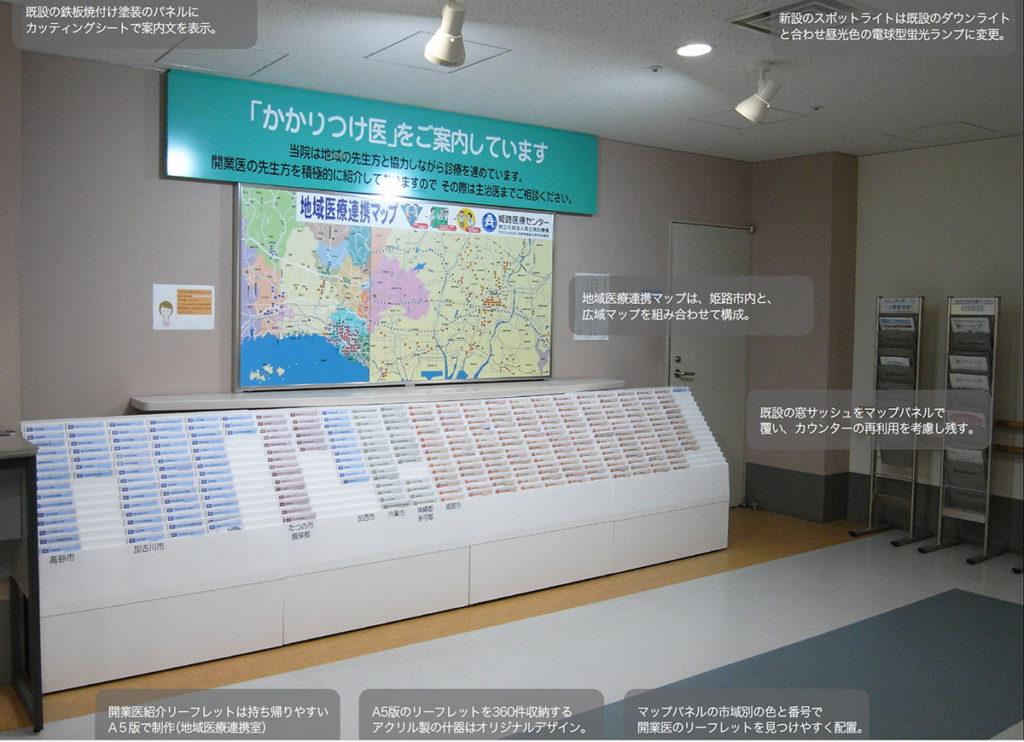 姫路医療センター・地域医療連携コーナーデザインのポイント