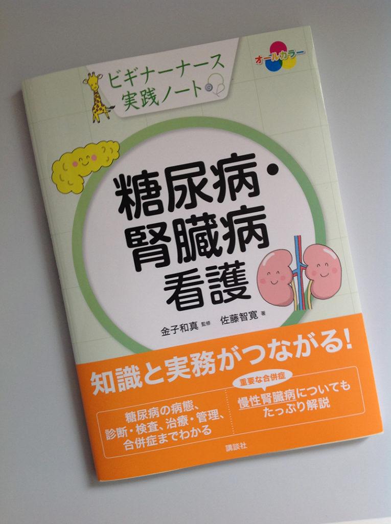 「糖尿病・腎臓病看護」誌表紙