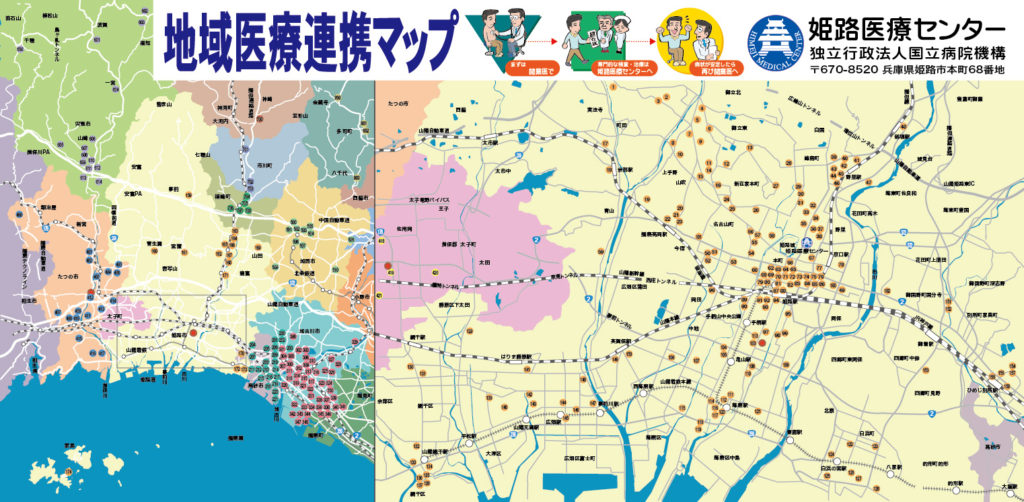 独立行政法人国立病院機構 姫路医療センター・地域医療連携マップ