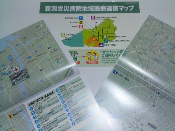 新潟労災病院・地域医療連携マップ冊子版