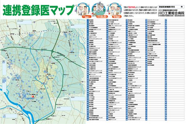 川口工業総合病院・地域医療連携マップ