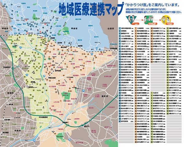 甲府市立病院・地域医療連携マップ改訂版