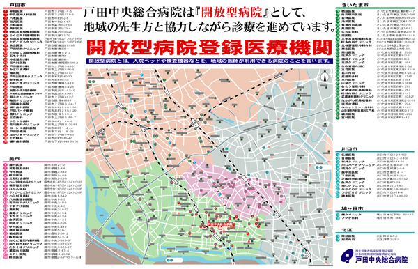 戸田中央総合病院・地域医療連携マップ