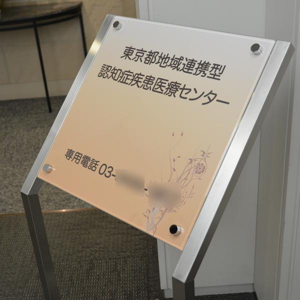 東京都地域連携型認知症疾患医療センターサイン