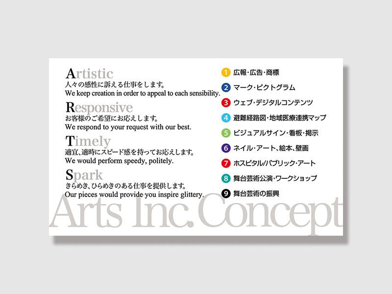 Arts Inc.名刺裏面デザイン