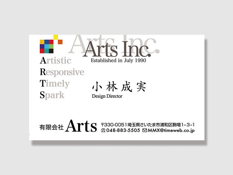Arts Inc.名刺表面デザイン