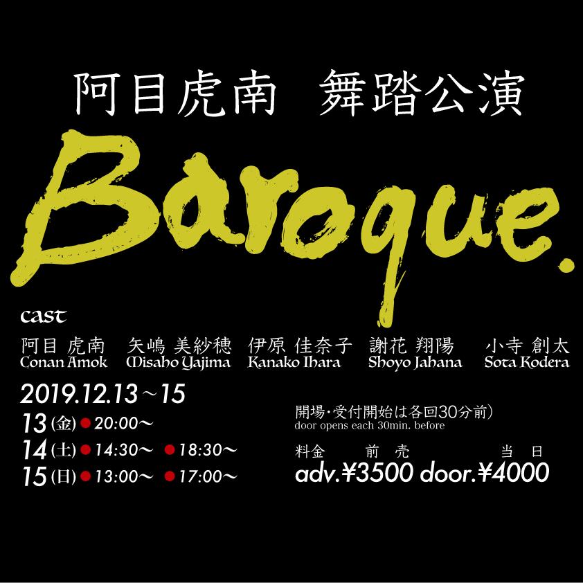 阿目虎南舞踏公演Baroque