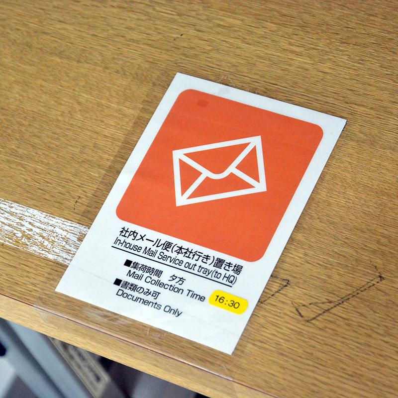 社内メール便置き場