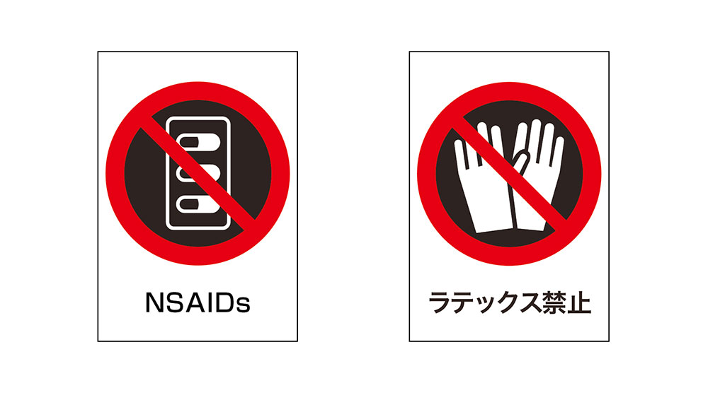 NSAIDs/ラテックス禁止