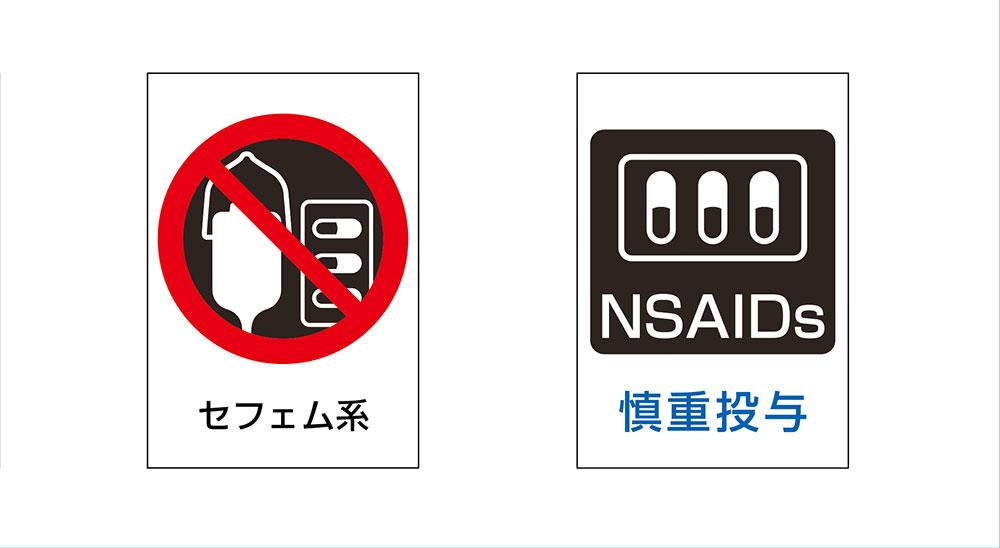 セフェム系/NSAIDs慎重投与
