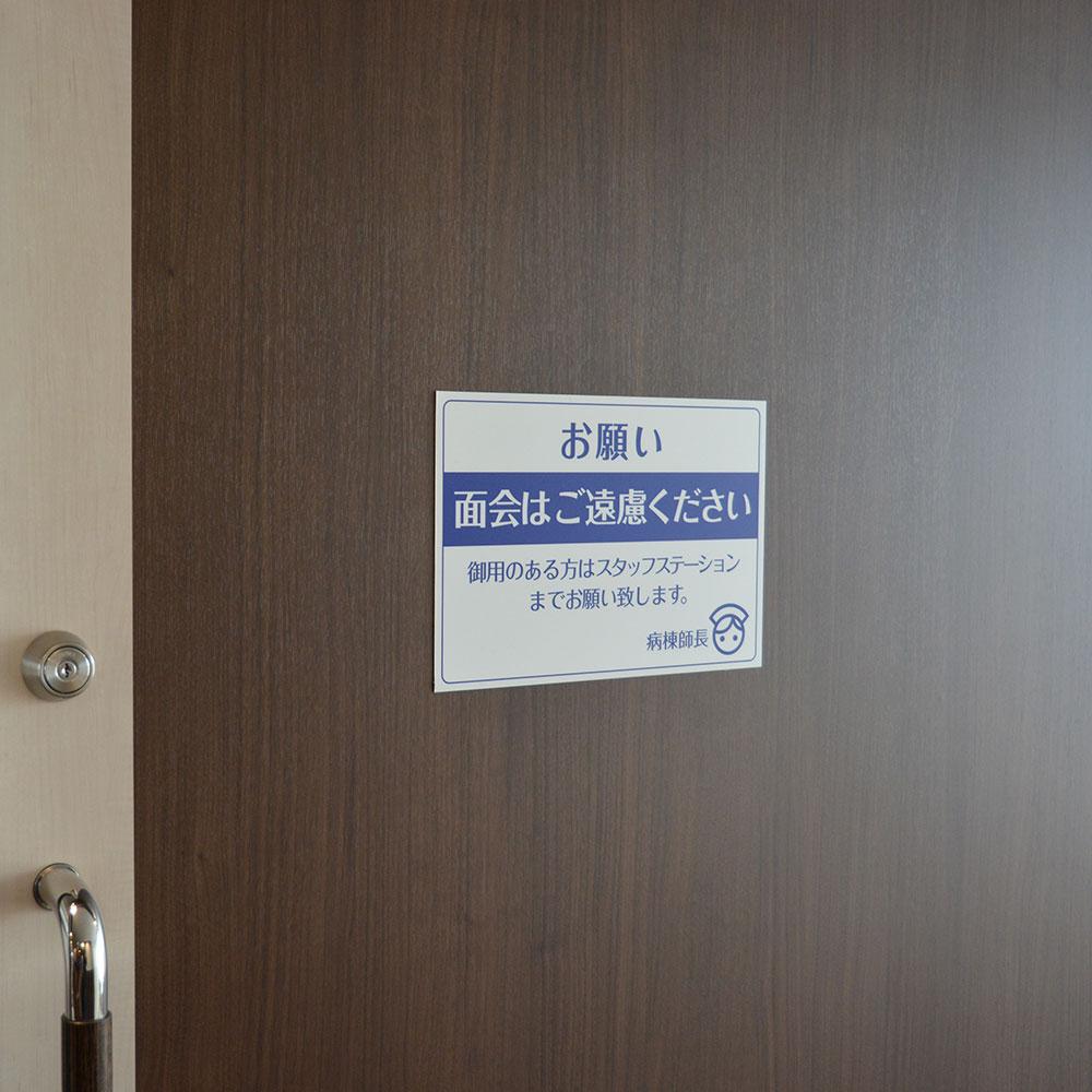 医療看護支援ピクトグラム設置事例