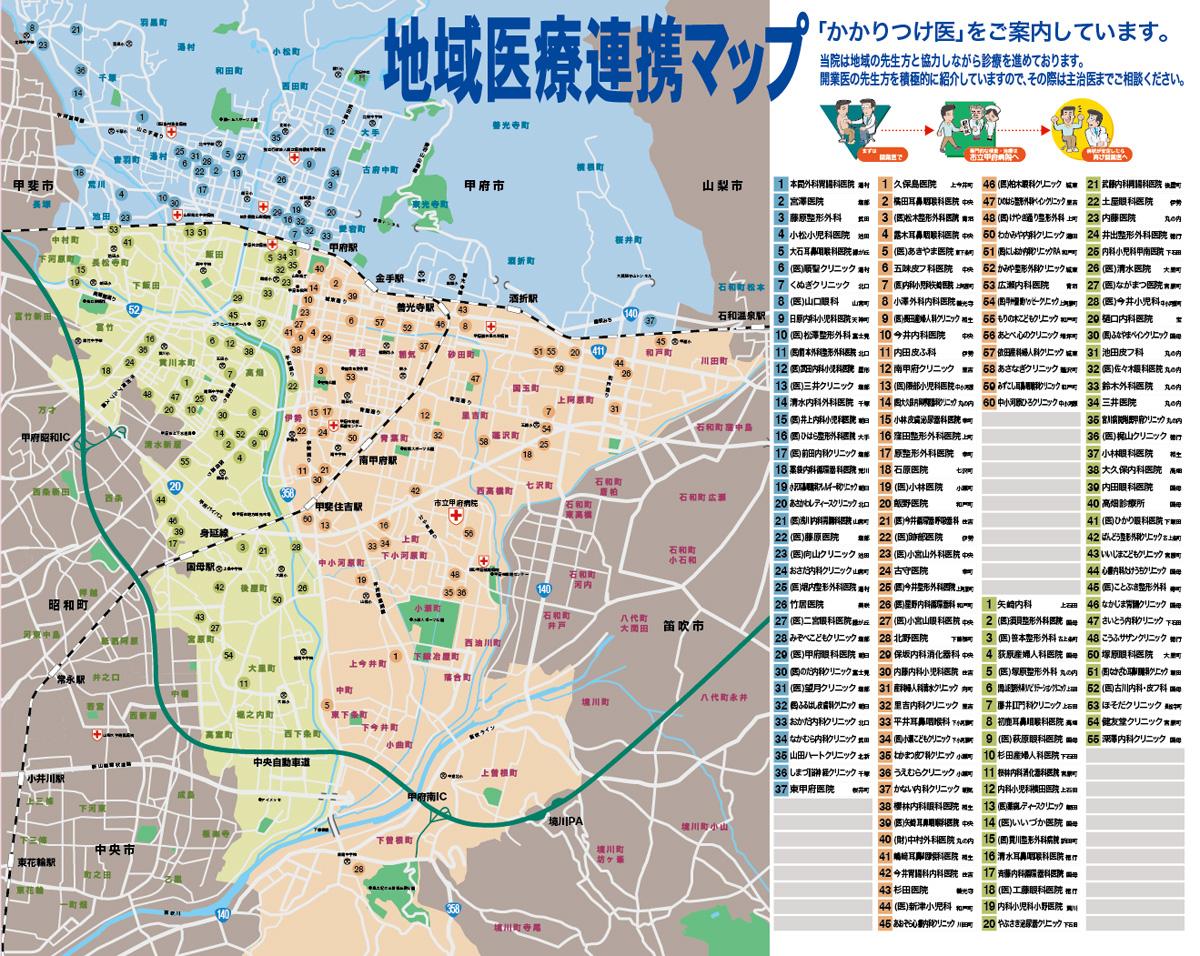 市立甲府病院 地域医療連携マップ[W1500×H1200]