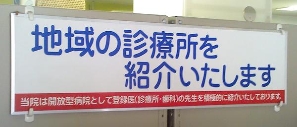 戸田中央総合病院パネル