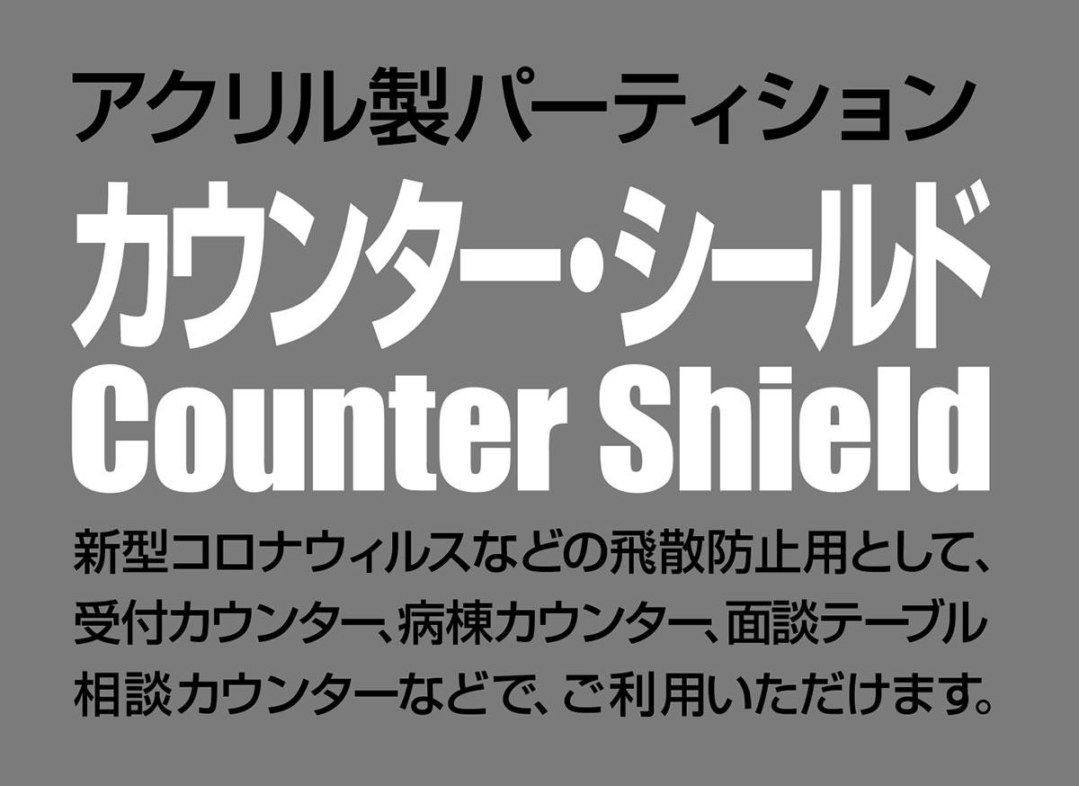 CounterShield