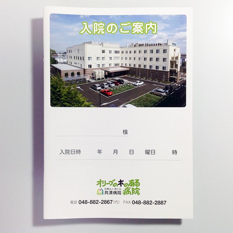 「入院のご案内」表紙