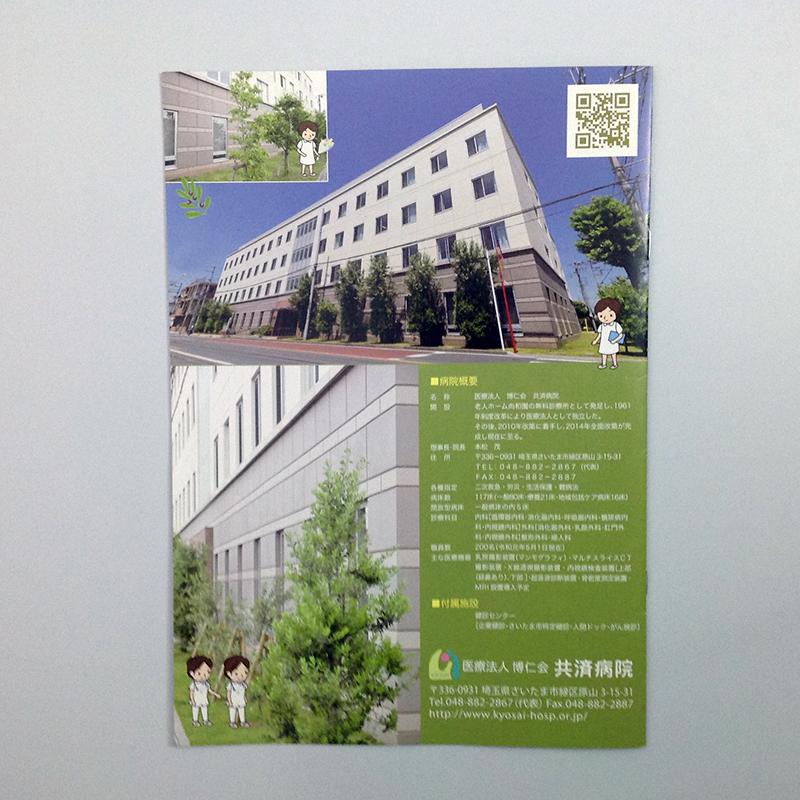 「オリーブの木のある病院」8p