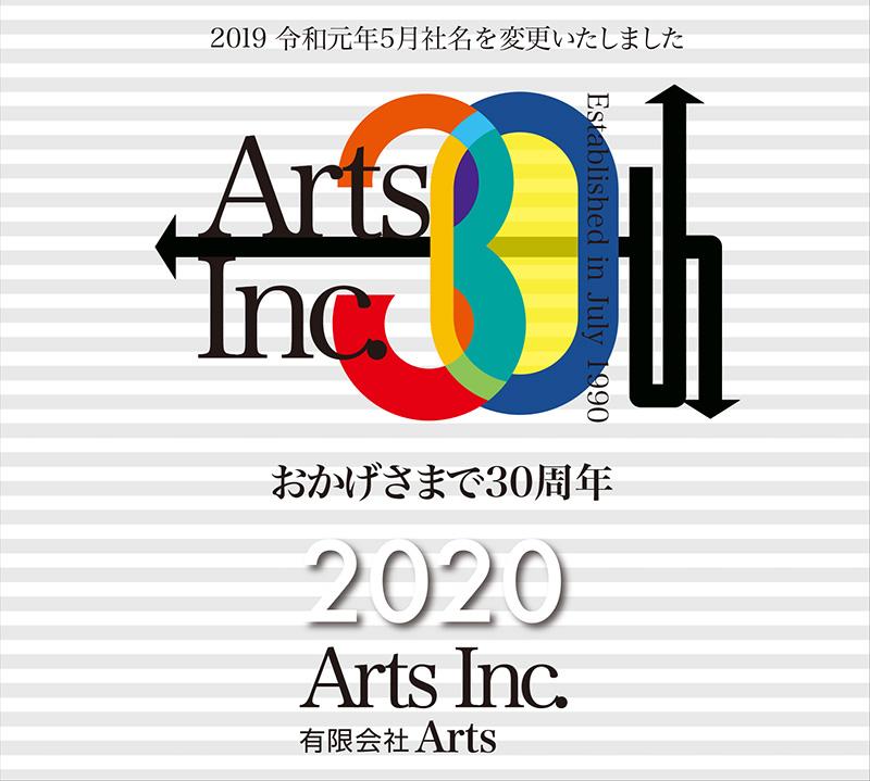 有限会社Arts30周年ロゴマーク