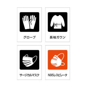 医療看護支援ピクトグラム最新カタログ完成!
