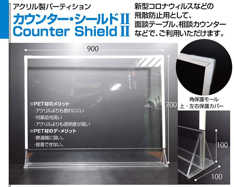 CounterShieldII