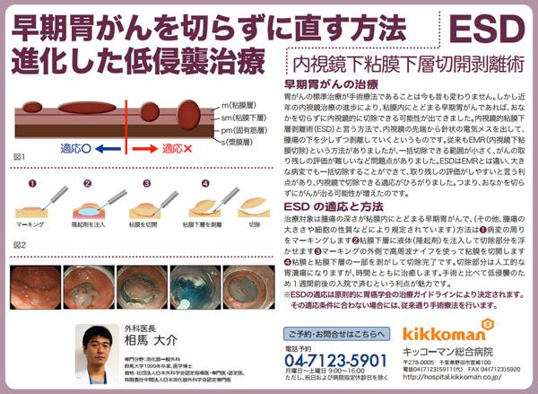 早期胃がんを切らずに直す方法進化した底侵襲治療・ESD内視鏡下粘膜下層切開剥離術