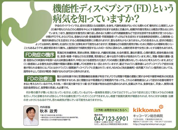 機能性ディスペプシア(FD)という病気を知っていますか?