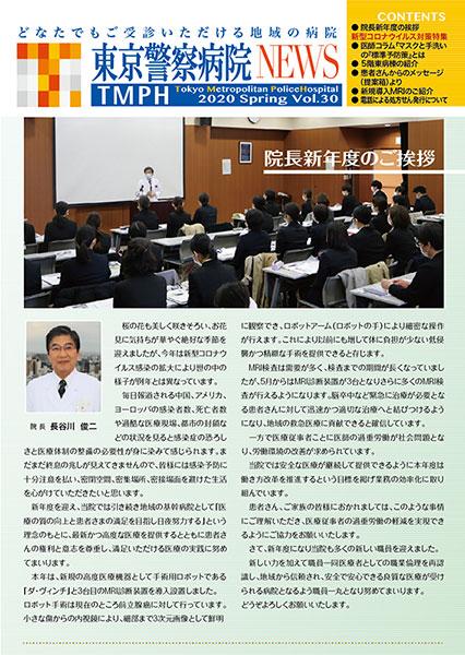 東京警察病院NEWS