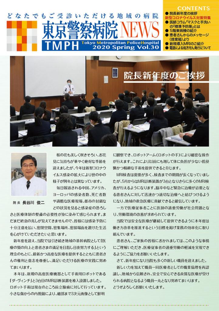東京警察病院NEWS_Vol.30