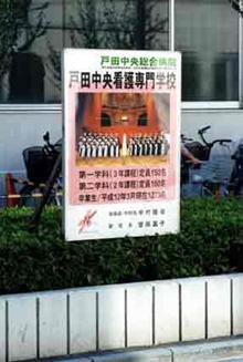 戸田中央看護専門学校ポスターパネル 戴帽式の写真を使用しています。ポスターデザイン(B1)2000年3月制作