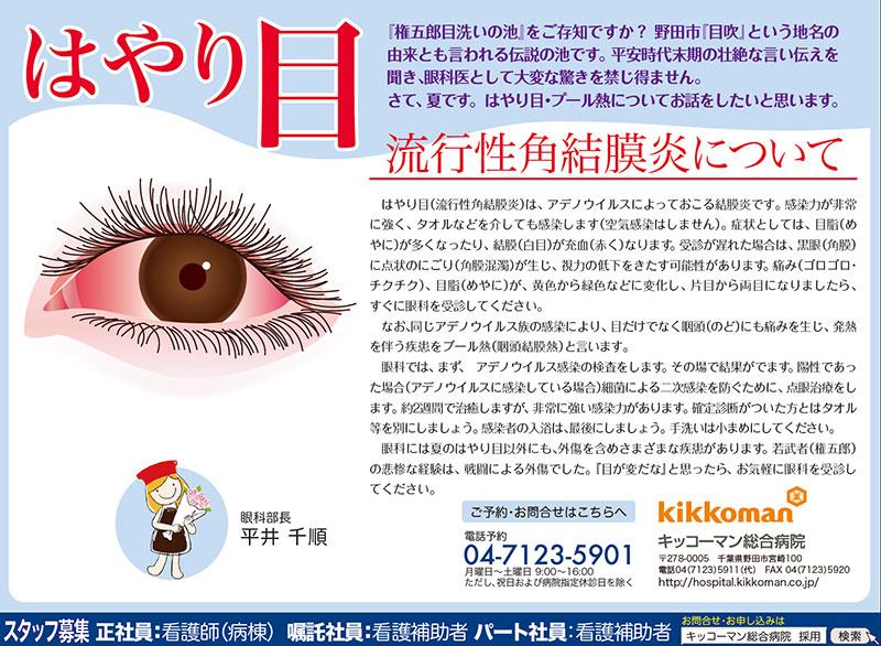 はやり目、流行性角結膜炎について