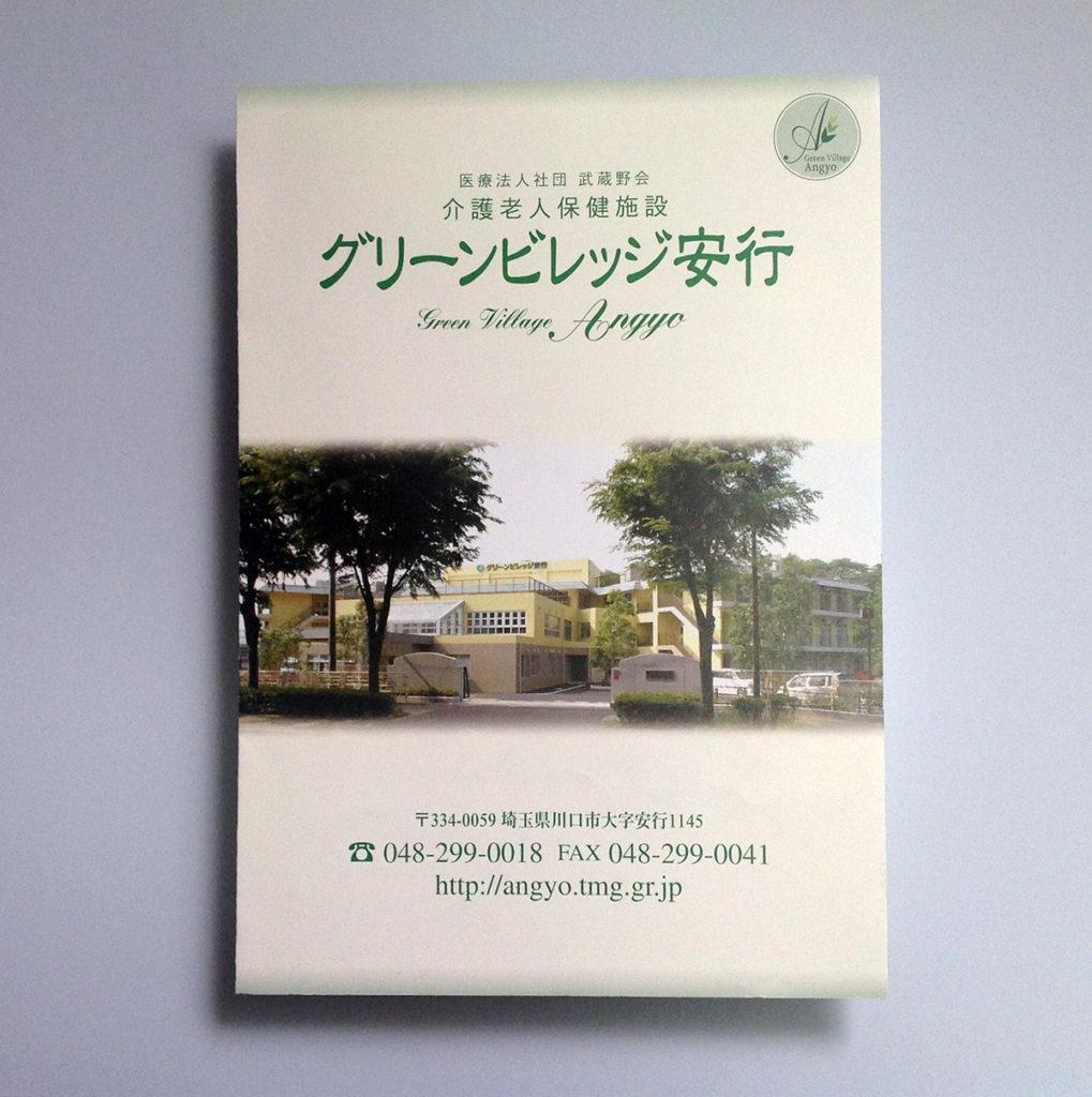 介護老人保健施設案内パンフレット