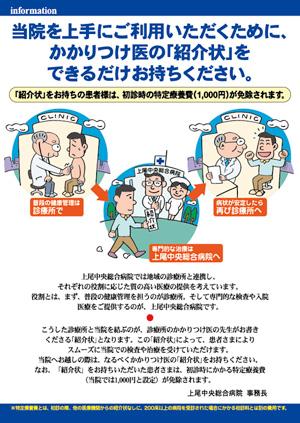上尾中央総合病院「紹介状をできるだけお持ちください。特定療養費免除されます。 ポスターパネル(A1)2000年5月