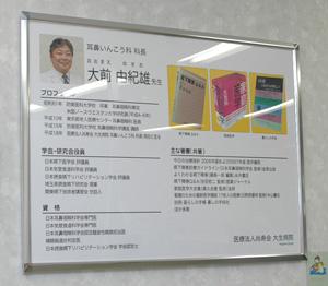 外来診察室に掲示する医師紹介ポスター フレームは中のポスターの取替が可能なポスターグリップを使用。 TIME Studio.タイムスタジオでは医師紹介ポスターのデザイン・写真撮影・制作・PDF納品(院内でプリントし配布するためにA4版二つ折りにリ・レイアウトしました)