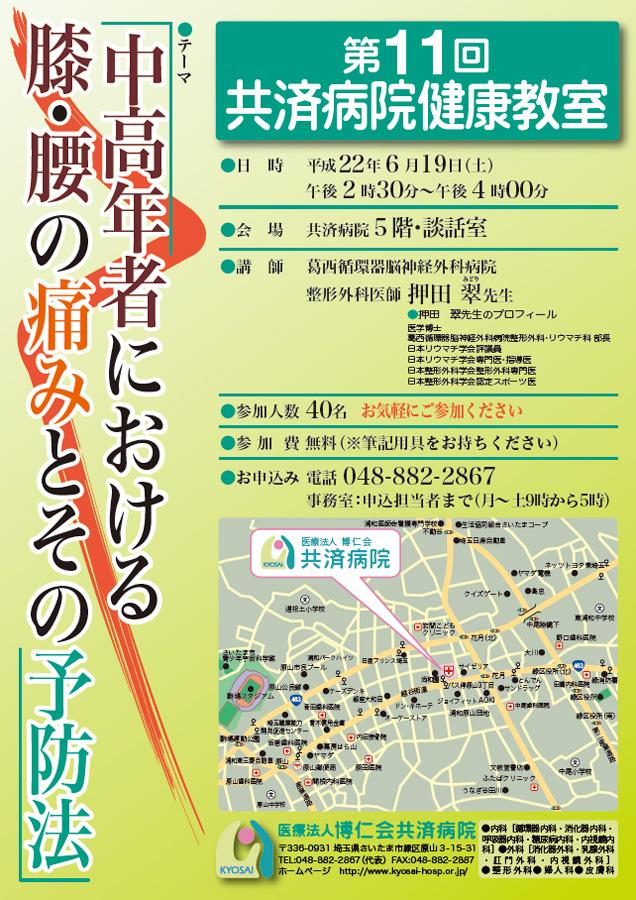 医療法人博仁会共済病院・健康教室ポスター・2010年5月制作