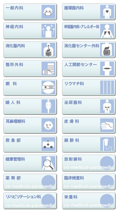 病院WEBサイト用