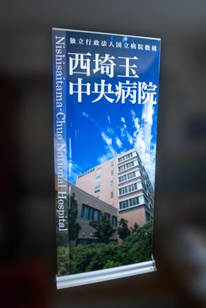 独立行政法人国立病院機構 西埼玉中央病院バナースタンドロール(ROLL100)デザイン(掲示W1,000×H1,800〜2,400