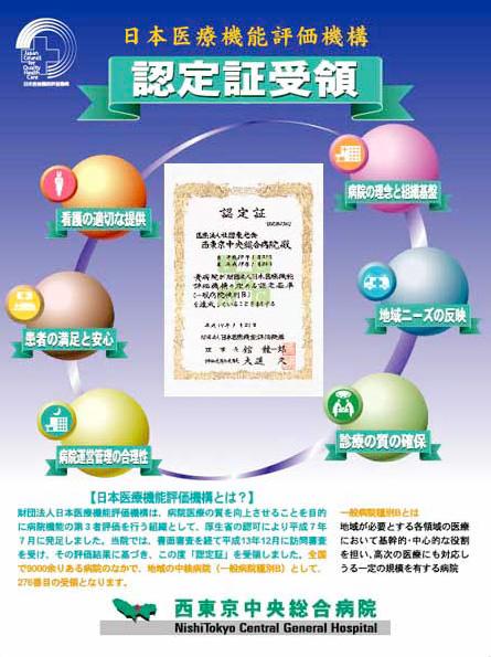 西東京中央総合病院日本医療機能評価機構認定証受領ポスター