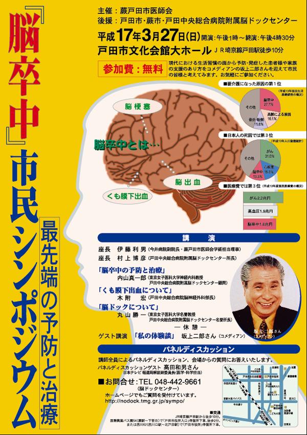 脳卒中市民シンポジウム最先端の予防と治療 ポスターデザイン