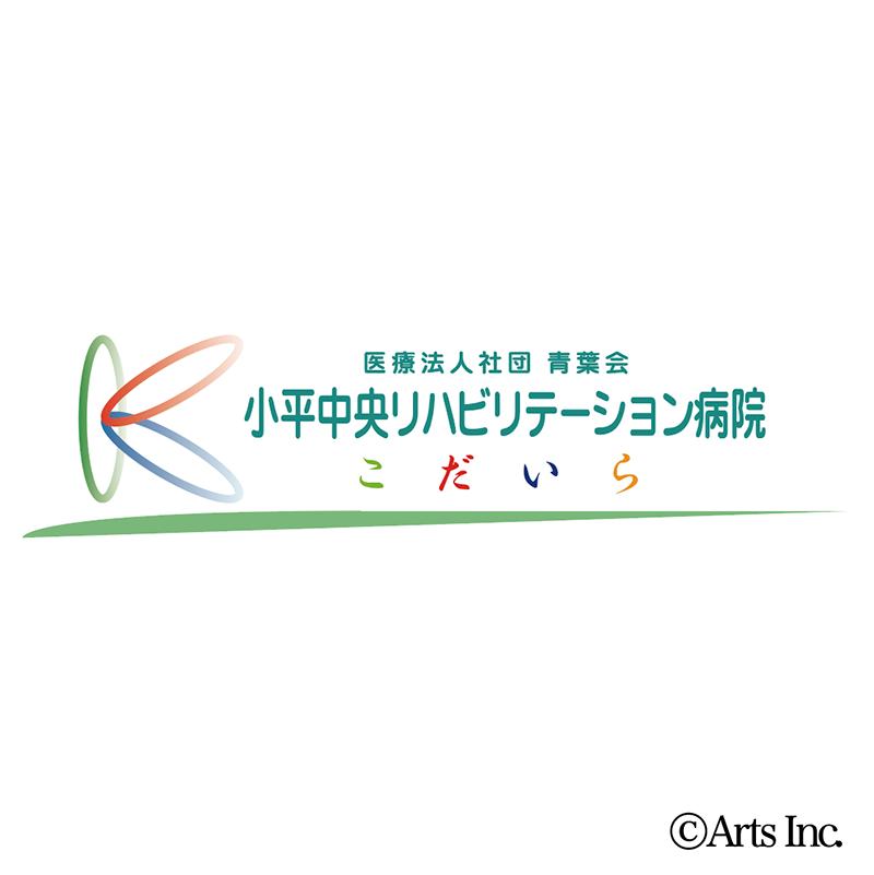 小平中央リハビリテーション病院ロゴマークデザイン