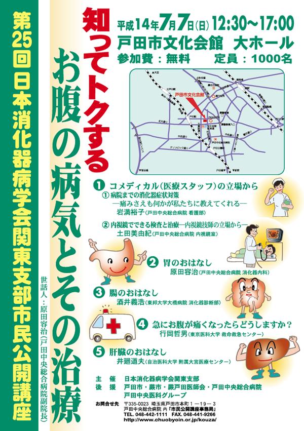 日本消化器学病学会関東支部市民公開講座 イラスト作成・ポスターデザイン