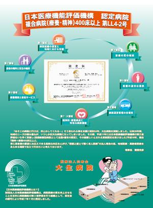 医療法人尚寿会大生病院日本医療機能評価機構認定証受領ポスター2007年1月制作