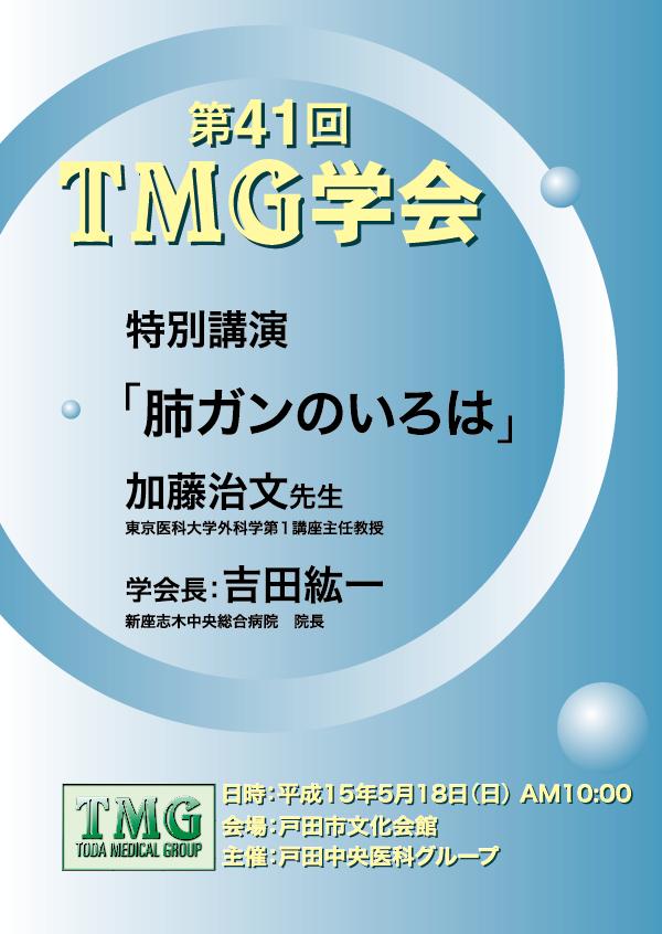 TMG学会ポスター ポスターデザイン・B3 2003年4月制作