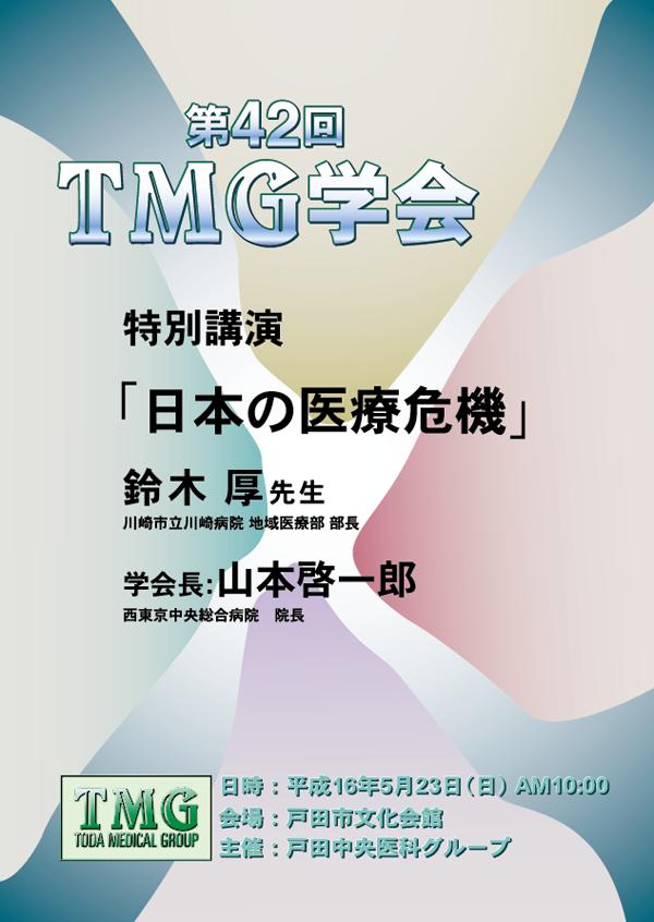 TMG学会デザイン(B3) 2004年4月・オフセット印刷