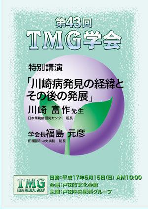 TMG学会ポスター