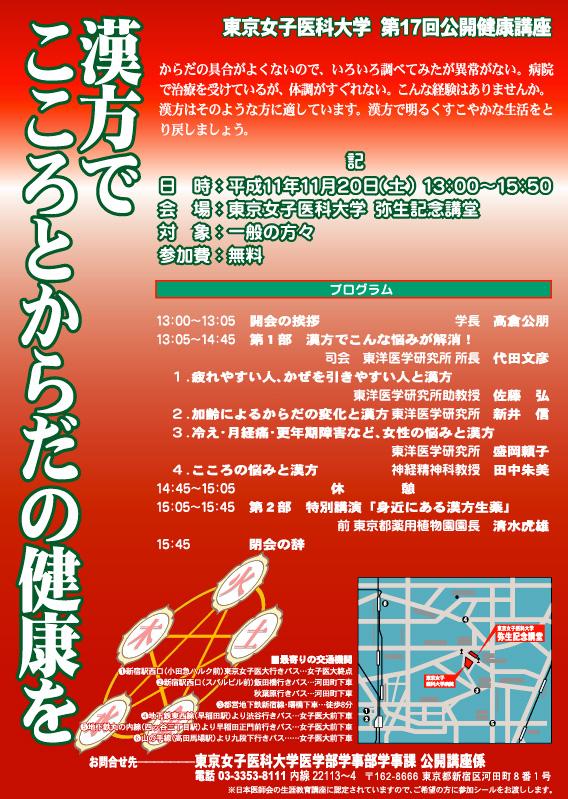 東京女子医科大学東洋医学研究所公開健康講座ポスター デザイン