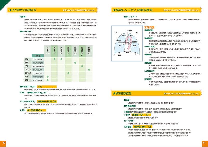 10_11ページ