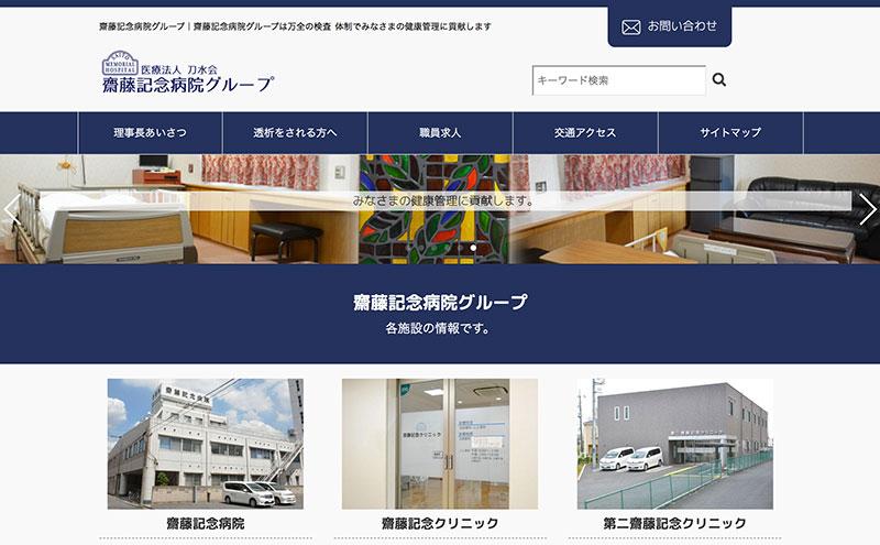 齋藤記念病院PC