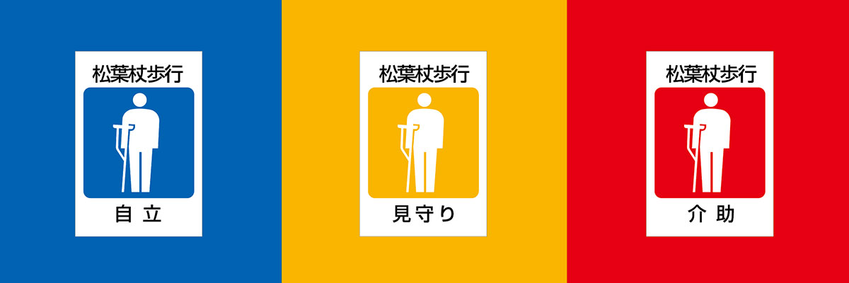 松葉杖歩行のピクトグラム3種