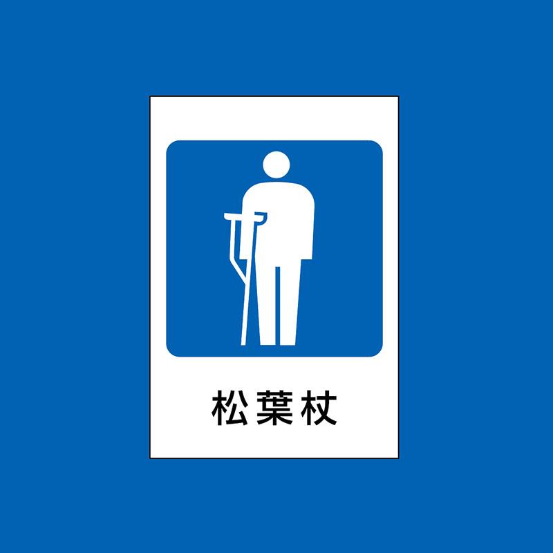 松葉杖のピクトグラム