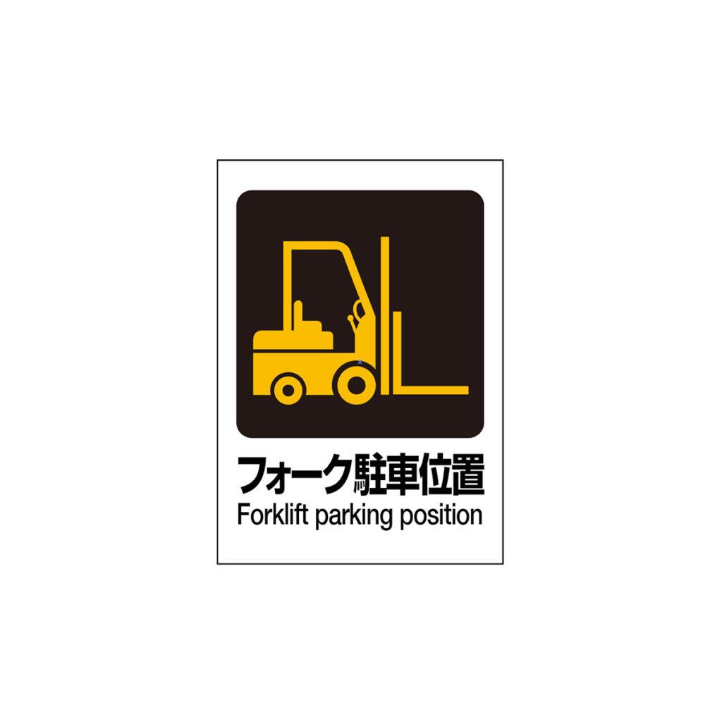 Forklift駐車位置