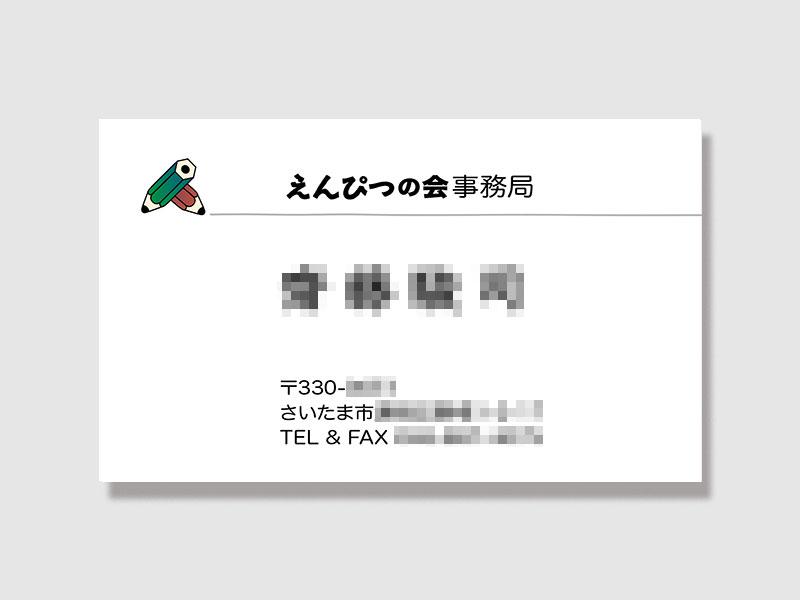 えんぴつの会名刺デザイン